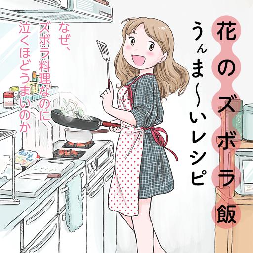 花のズボラ飯 うんま~いレシピ